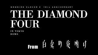『ももいろクローバーZ 10th Anniversary The Diamond Four -in 桃響導夢-』 Trailer from 白金の夜明け