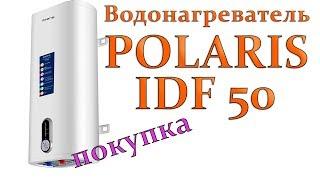 Водонагреватель Polaris IDF 50 Обзор и установка(, 2017-06-21T17:45:16.000Z)