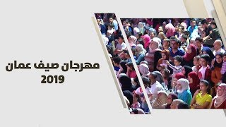 مهرجان صيف عمان 2019