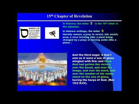 15. Hebrew Letter