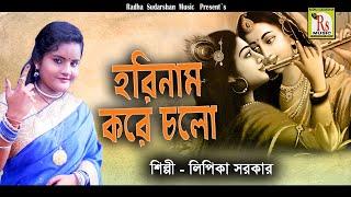ভজ অবিরাম হরেকৃষ্ণ নাম    লিপিকা সরকার    BHAJO ABIRAM HARE KRISHNA NAM    LIPIKA SARKAR    RS MUSIC