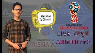 Fifa World Cup 2018 - Watch Fifa World Cup 2018 Live Online in Android / PC | Bangla Tutorial