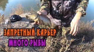 Рыбалка на запретном карьере Озере Поймали большого сазана