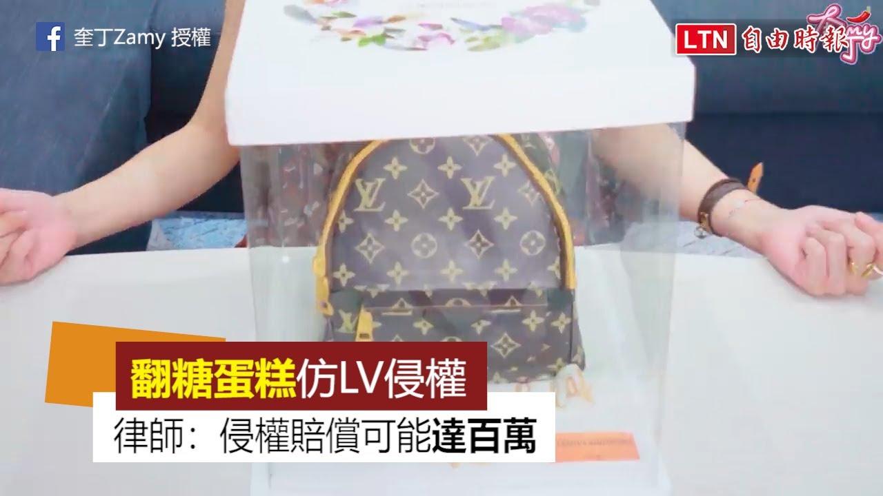 翻糖蛋糕仿LV名牌包違反商標法 律師:侵權罰金可能高達百萬