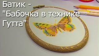 Батик - Видео Мастер-класс