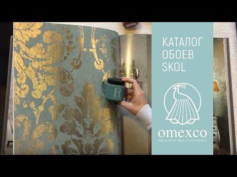 Каталог обоев Palazzo | OMEXCO, Бельгия