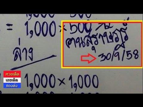 เลขเด็ดงวดนี้ หวยคนสุราษฎร์ งวดวันที่ 1/10/58 (น่าติดตาม)
