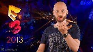 ❶ E3 2013 - Обзор: Глазами Алексея Макаренкова (часть 1)