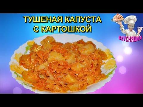 Тушеная капуста с картошкой! Вторые блюда. ВКУСНЯШКА