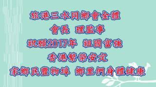 Publication Date: 2017-01-02 | Video Title: 旅港三水同鄉會祝願2017年 祖國富強 香港繁榮安定