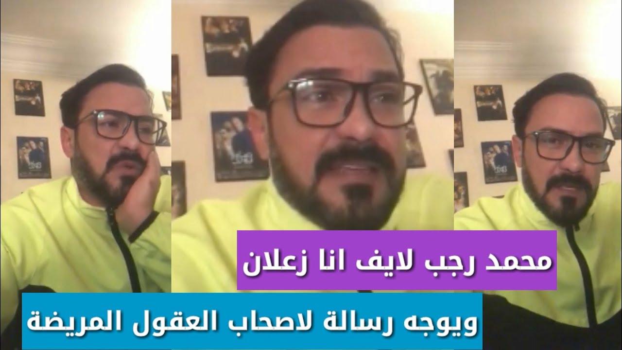 محمد رجب انا زعلان وحزين جدا بعد الهجوم عليه بسبب تصريحه الاخير انا ال باتشينو العرب