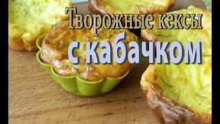 Диетические творожные кексы с кабачком/ Правильное и здоровое питание