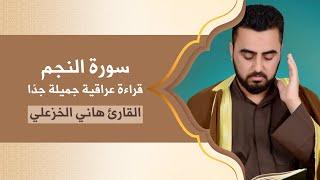 سورة النجم قراءة عراقية جميلة جدا بصوت القارئ هاني