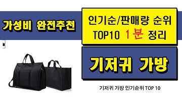 기저귀가방 - 2021년 1분기 트렌드 인기상품 인기순위 TOP10