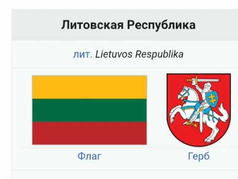 Страны мира. Литва. Lithuania.