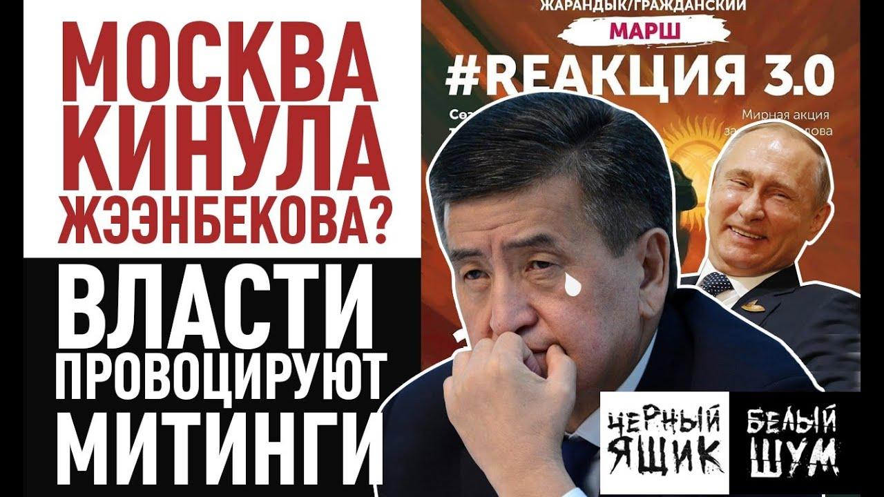 Путин кинул Жээнбекова//В Бишкеке будет митинг