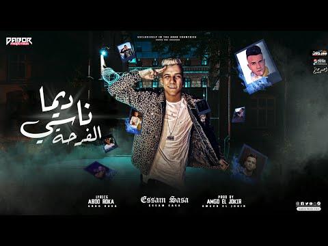 مهرجان دايما ناسي الفرح ( ومليش جيرل فريند ) عصام صاصا الكروان - Essam Sasa Dima Nasy Elfar7