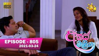 Ahas Maliga   Episode 805   2021-03-24 Thumbnail
