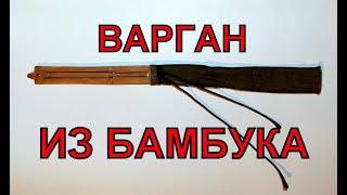 видео Бамбуковый варган
