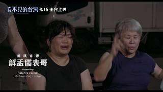 《看不見的台灣》最新預告|6/15(五)端午連假神展開