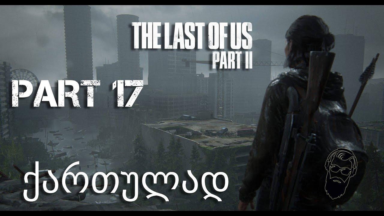 The Last of Us Part II PS4 ქართულად ნაწილი 17 გაქცევა