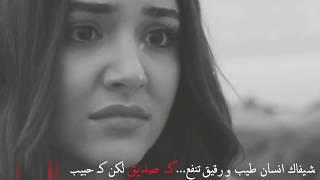 شيرين .. كتير بنعشق ولا بنقول وكتير بنعشق ولا بنطول ، عمرو حسن .. خلينا صحاب 💔😓☝️