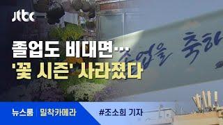 [밀착카메라] 비대면 졸업…사라진 '꽃 시즌' 농가·상인 시름 / JTBC 뉴스룸