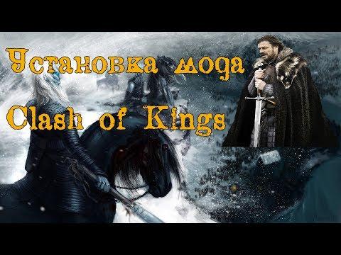 Установка модификации Clash Of Kings 7.1 для Mount & Blade: Warband