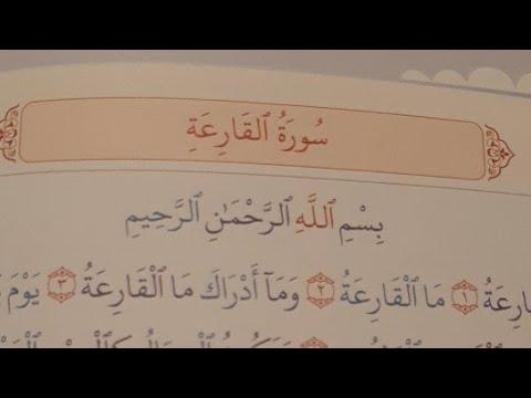 Quran dərsi 43-cü dərs ( Qariəh surəsi ) Kərbəlayi Kamal