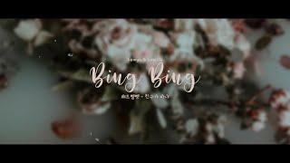 Red Velvet (레드벨벳) -  'Bing Bing (친구가 아냐)' Lyrics | Hawyn & H…