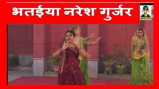 विवाह भतईया PART-7 BY नरेश कुमार गुर्जर   MANTHAN CASSETTE