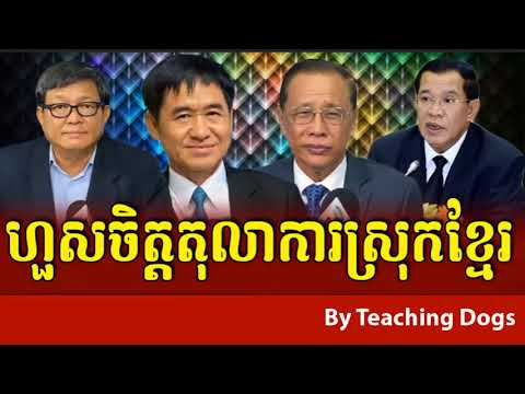 Khmer Hot News RFA Radio Free Asia Khmer Night Monday 09/11/2017