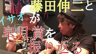 皐月賞2018について前回語ったこと、藤田伸二がイサオと和気あいあいと...