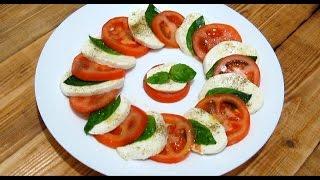 Вкусно - Салат  #КАПРЕЗЕ с сыром Моцарелла и Помидорами   #Рецепт