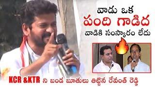 KCR & KTR ని బండ బూతులు తిట్టిన రేవంత్ రెడ్డి   MP Revanth Reddy Mark Punches On CM KCR   PQ