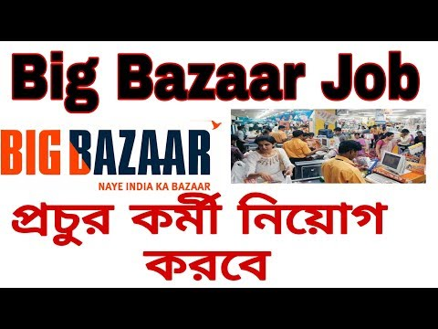 Big Bazaar Recruitment || Big Bazzar is going to recruit a lot of staff. Apply early