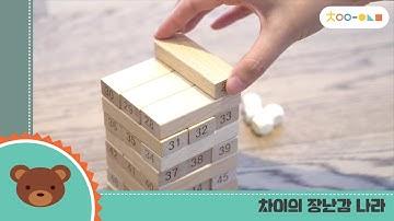 [차이의 장난감 나라] 원목젠가 젠가를 높이 쌓아요.