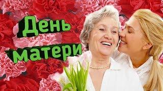 День матери история праздника / традиции / интересные факты