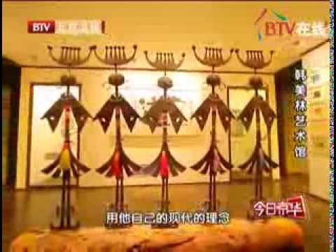 Beijing Han Meilin Art Gallery Chinese Culture Tour