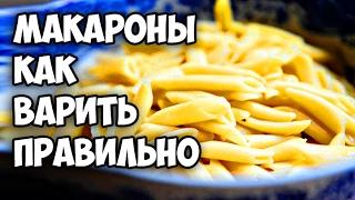 Как правильно варить макароны | Как сварить макароны чтобы они не слипались | как готовить макароны
