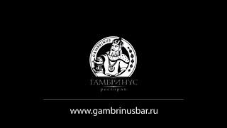 видео Сеть ресторанов «Гамбринус»