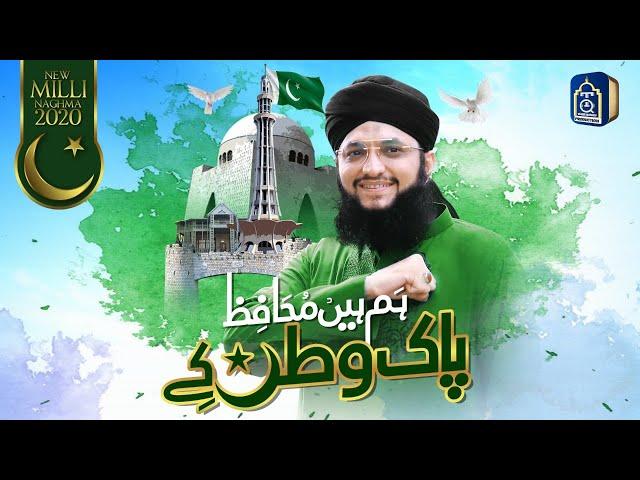 14 August Independence Day Song | Hum Hain Muhafiz | Hafiz Tahir Qadri 2020