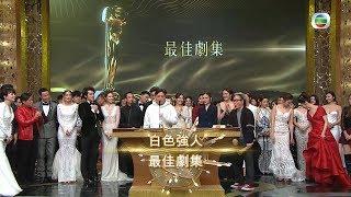 Gambar cover 萬千星輝頒獎典禮2019|出爐啦!最佳劇集|白色強人|TVB