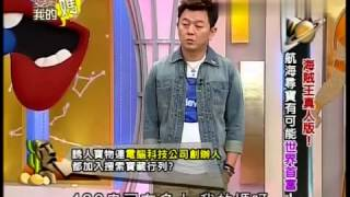 Download Video 爱哟我的妈20131127海贼王真人版 航海寻宝有可能世界首富 MP3 3GP MP4