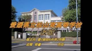 愛媛県立松山東高等学校校歌/同期会用/コーラス有り
