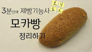 제빵기능사 실기 모카빵…