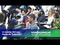 "Конференция ""The World Crypto Revolution"" 14 сентября 2017"