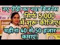 सिर्फ 5,000₹ में शुरू कीजिए बिजनेस low investment business,small investment business ideas