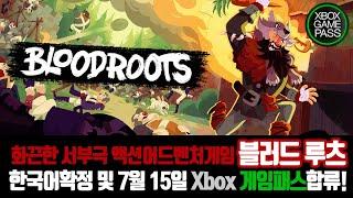 화끈한 서부극 액션어드벤처게임, 블러드루츠!! 한국어확…