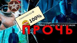 Прочь Обзор фильма - 100% на Томатах! СПОЙЛЕРЫ!